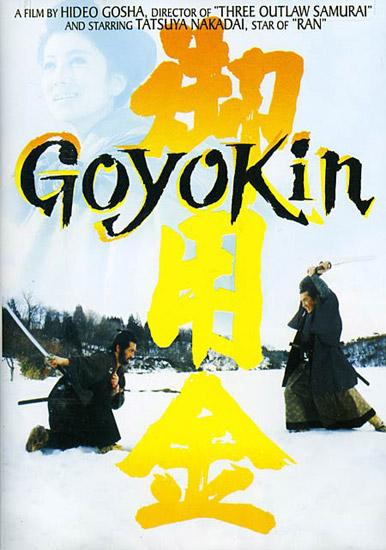 http://zavodudarnik.files.wordpress.com/2011/04/goyokin-tokyo-shock.jpg